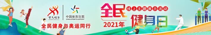 """2021年""""全民健身日""""线上主题展示活动官方平台"""